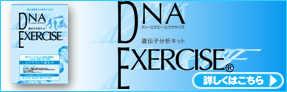 DNA EXERCISE